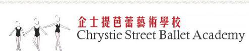 ChyrstieStreetBallet_logo